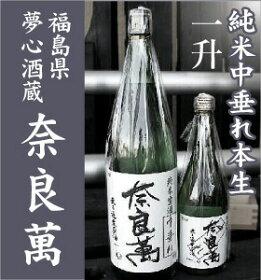 【福島県日本酒地酒】夢心酒造「奈良萬・純米中垂れ本生」<一升>/箱無