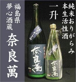 【福島県日本酒地酒】夢心酒造「奈良萬・純米おりがらみ本生活性酒」<一升>/箱無