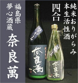 【福島県日本酒地酒】夢心酒造「奈良萬・純米おりがらみ本生活性酒」<四升>/箱無