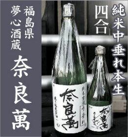 【福島県日本酒地酒】夢心酒造「奈良萬・純米中垂れ本生」<四升>/箱無