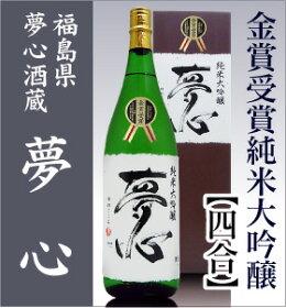【福島県日本酒】夢心酒造夢心・純米大吟醸