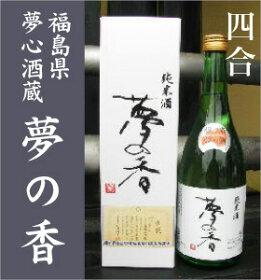 夢心酒造「夢心純米酒・夢の香」<四合>/箱付