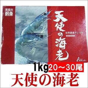 天使の海老1kg(20〜30尾)【業務用】【お正月】【新年会】