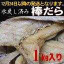 商品画像:吟醤漬の魚隆商店の人気おせち2018楽天、水戻し棒だら1キロ