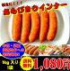 【冷凍】 あらびき ウインナー 浜松ハム ソーセージ 1000g 1kg 送料無料 業務用