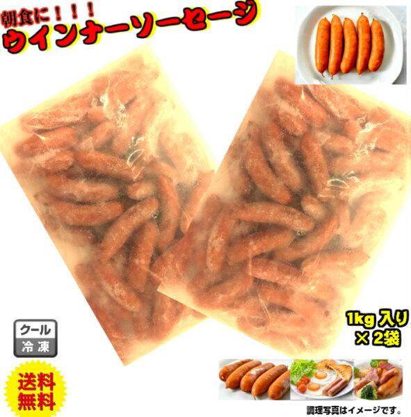 冷凍 ウインナーソーセージ浜松ハム2kg(1000g×2)ソーセージ業務用訳ありメガお得ウィンナー