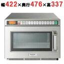 パナソニック 電子レンジ 30メモリ [NE-1801(旧型式:NE-1800P)] 【業務用】【送 ...