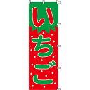 【のぼり「いちご」】 幅600mm×高さ1800mm【業務用】【送料別】