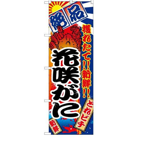 のぼり 【「花咲がに」】のぼり屋工房 2656 幅600mm×高さ1800mm【業務用】【グループC】
