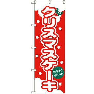 のぼり 【「クリスマスケーキ」】のぼり屋工房 564 幅600mm×高さ1800mm【業務用】【グループC】