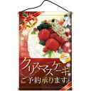 タペストリー「クリスマスケーキ」のぼり屋工房 5884/業務用/新品