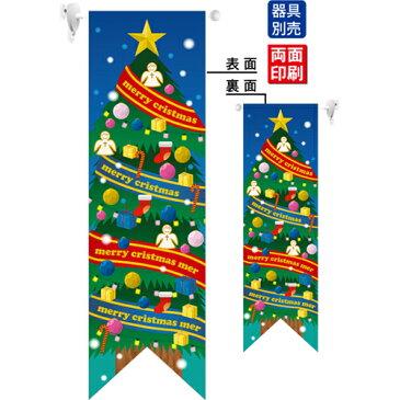 【ミドルリボンフラッグ クリスマスツリー 】のぼり屋工房 6066【業務用】【グループC】