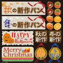 【デコレーションシール 秋冬セット パン用 】のぼり屋工房 6731【...