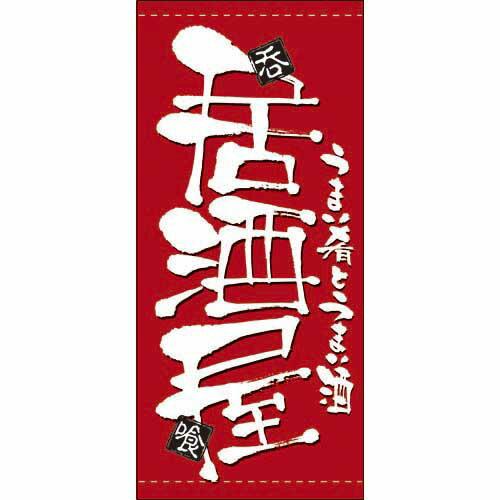 【懸垂幕 「居酒屋」】のぼり屋工房 7772【業務用】【グループC】