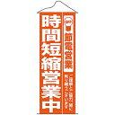 タペストリー「時間短縮営業中オレンジ」のぼり屋工房 7989/業務用/新品 1