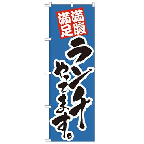のぼり 【「ランチやってます 青」】のぼり屋工房 21075 幅600mm×高さ1800mm【業務用】【グループC】