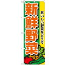 のぼり 【「新鮮野菜」】のぼり屋工房 2899 幅600mm×高さ18...