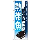 のぼり 【「熱帯魚」】のぼり屋工房 7520 幅600mm×高さ1800mm【業務用】【グループC】