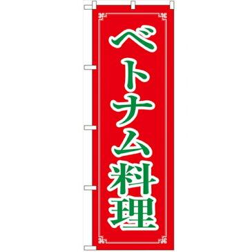 のぼり 【「ベトナム料理」】のぼり屋工房 8112 幅600mm×高さ1800mm【業務用】【グループC】