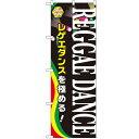 のぼり「REGGAE DANCE」のぼり屋工房 GNB-2122 幅600mm×高さ1800mm/業務用/新品