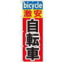 のぼり 【「激安自転車」】のぼり屋工房 GNB-687 幅600mm×...