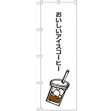 のぼり 【「おいしいアイスコーヒー」】のぼり屋工房 SNB-1050 幅600mm×高さ1800mm【プロ用】