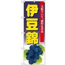 のぼり 【「伊豆錦」】のぼり屋工房 SNB-1375 幅600mm×高...