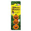 のぼり 【「Halloween Sweets」】のぼり屋工房 SNB-2878 幅600mm×高さ1800mm【業務用】【グループC】