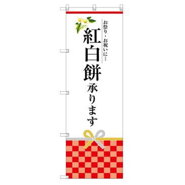 のぼり 【「紅白餅承ります」】のぼり屋工房 SNB-3023 幅600mm×高さ1800mm【業務用】【グループC】