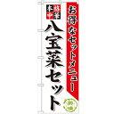 のぼり 【「八宝菜セット」】のぼり屋工房 SNB-481 幅600mm...