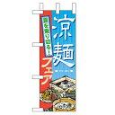 ミニのぼり 【「涼麺フェア」】のぼり屋工房 60152 幅100mm×...