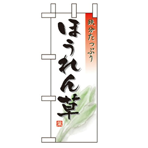 ミニのぼり「ほうれん草」のぼり屋工房 9475 幅100mm×高さ280mm/業務用/新品