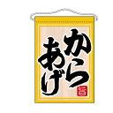 吊下旗 【「からあげ」】のぼり屋工房 63052 幅330mm×高さ4...