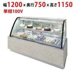 【業務用/新品】【サンデン】冷蔵リーチインショーケース 158L CTSCR-12Y幅1200×奥行750×高さ1150mm 単相 100V【送料無料】