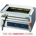 ニチワ 電気低圧グリラー魚焼器卓上型 三相200V TG-12 幅810×奥行550×高さ380mm 【送料無料】【業務用】