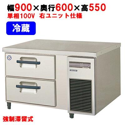 福島工業2段ドロワーテーブル冷蔵庫W900×D600×H550[TBC-32FM-R]ユニット右置き仕様【送料無料】【業務用】