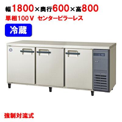 【業務用/新品】福島工業コールドテーブル冷蔵庫YRC-180RM1-DW1800×D600×H800