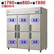 福島工業 縦型冷凍庫 ARD-186FMD W1790×D800×H1950 【送料無料】【業務用/新品】