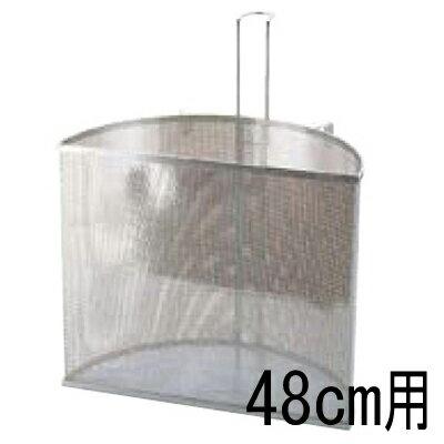 UK18-8パンチングスープ取りザル半丸型48cm用【業務用】【同梱グループA】