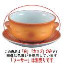 クリームカップ 9272845 白 【業務用】【グループA】