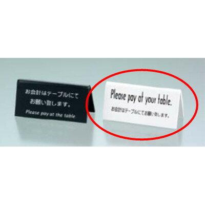 えいむ 山型お会計テーブルスタンド LI-6E 白/業務用/新品/テンポス