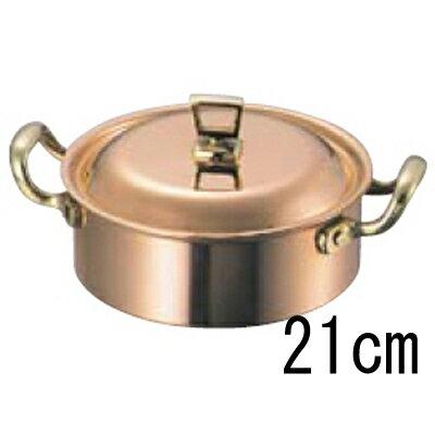 両手鍋浅型21cmガゼル銅製【業務用】【同梱グループA】