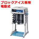 【業務用】かき氷機 SWAN 電動式 ブロック アイススライ...