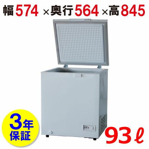 業界初!3年保証!業務用 冷凍ストッカー 冷凍庫 93L 98-OR W545×D595×H855