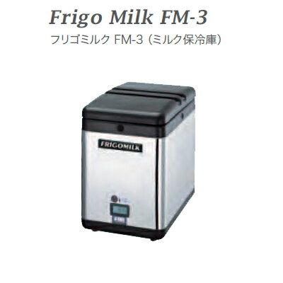 【業務用/新品】チンバリーエスプレッソメーカー用ミルク保冷庫[フリゴミルク]W220×D325×H315[FM-3]