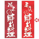 のぼり 【東京の郷土料理】幅600mm×奥行1800mm【業務用】【グループI】