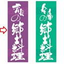 のぼり 【奈良の郷土料理】幅600mm×奥行1800mm【業務用】【グループI】