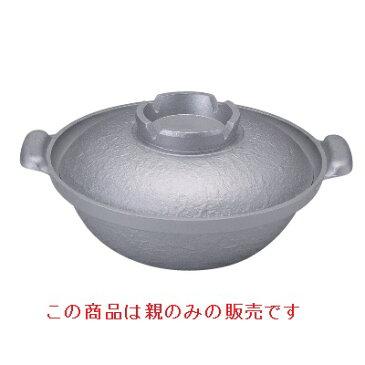 業務用 (親) アルミ寄せ鍋 シルバー【グループD】