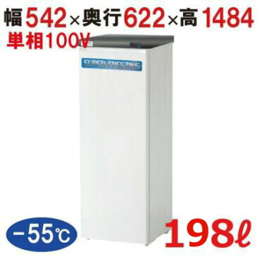 カノウ冷機 超低温フリーザー MG-206s(旧型式:MG-206) -55℃ 冷凍庫 168L 幅542×奥行601×高さ1484