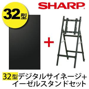 【送料無料】デジタルサイネージ 32型 PN-Y326 専用イーゼルスタンドセット SHARP(シャープ)【業務用】【新品】